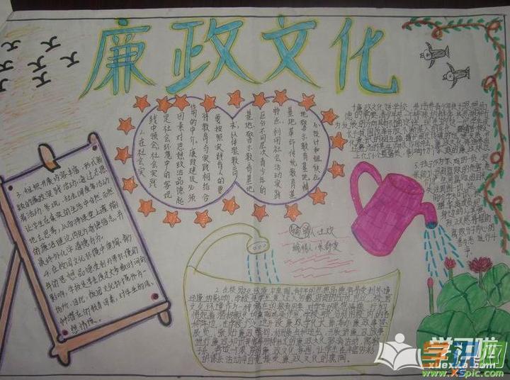文化手抄报     清廉如歌,他是万古长青的松柏,是奔流不息的长江黄河