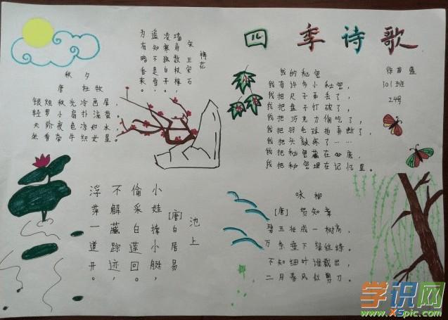 初中生的思乡古诗手抄报内容图片