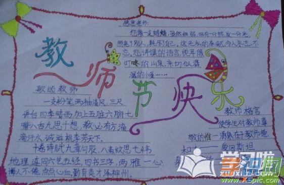 三年级感恩老师手抄报内容_感恩老师手抄报图画