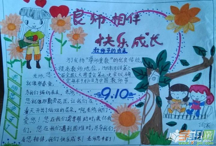 四年级感恩老师的手抄报资料_感恩老师的手抄报精选图片
