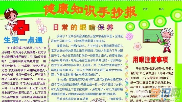 科学饮食健康生活手抄报_科学饮食健康生活手抄报图片