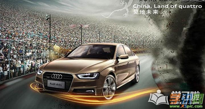 奧迪汽車平面廣告圖片
