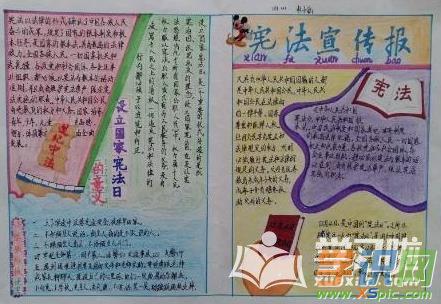 小学生宪法日手抄报相关资料