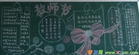 學識網 語文 黑板報大全 黑板報素材     教師是粉筆,磨短自己補長