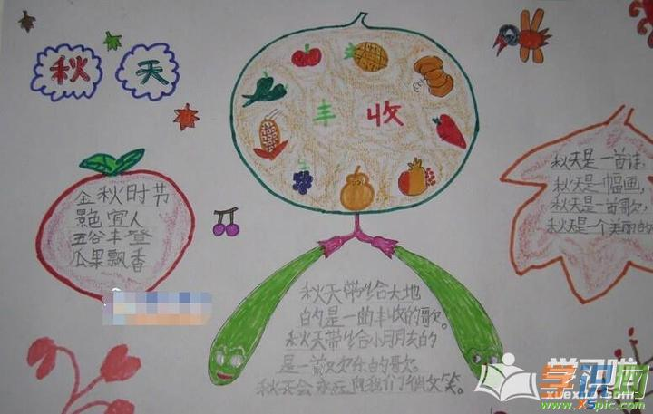 二年级手抄报秋天图画_手抄报秋天的资料