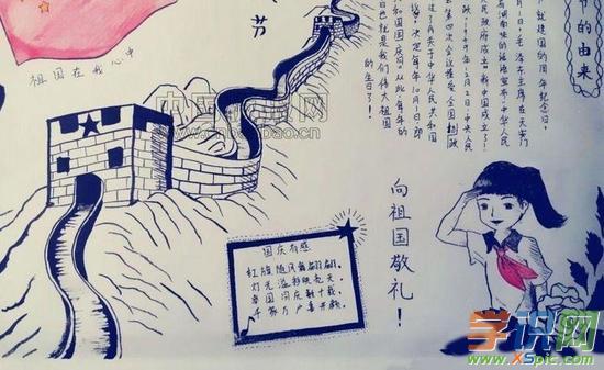 关于国庆节的手抄报的诗句英文