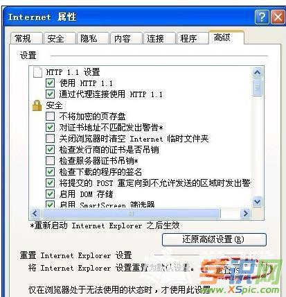 电脑浏览器怎么恢复默认设置