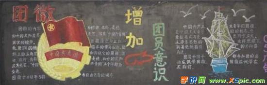 增强团员意识的黑板报素材