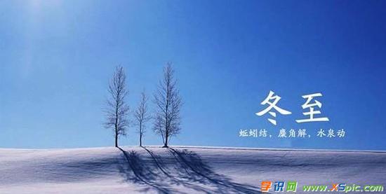 关于传统节日冬至作文300字