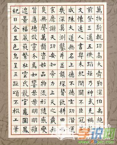 繁体楷书字体书法作品图片
