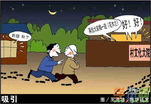 道德漫画_道德与法治漫画图片