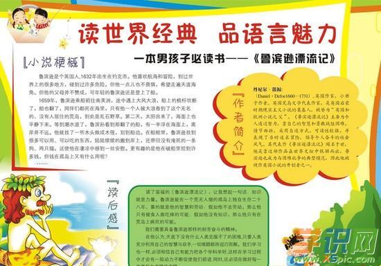 关于闽南文化的手抄报的图片