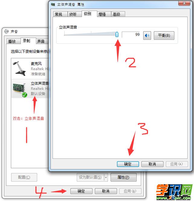 怎么录制电脑内部声音