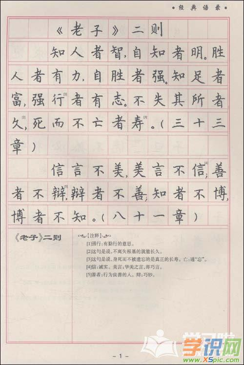 经典的钢笔书法作品高清图片