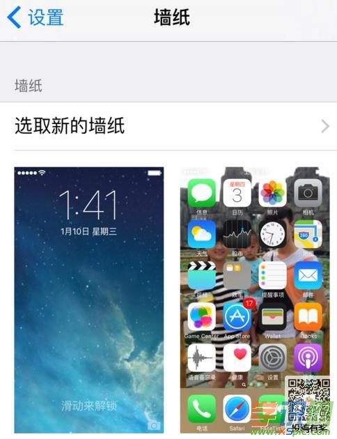 苹果iphone手机怎么设置墙纸