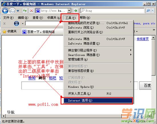 怎么打开常用网页浏览器选项设置