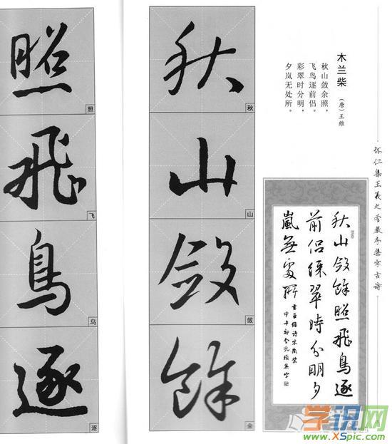 王羲之集字古詩書法作品圖片圖片