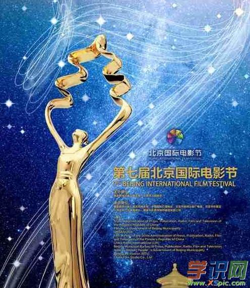 2017北京国际电影节颁奖典礼直播网址视频完整版高清录像回放