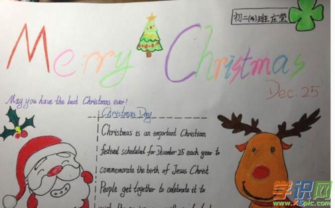 圣诞节快乐英语手抄报内容