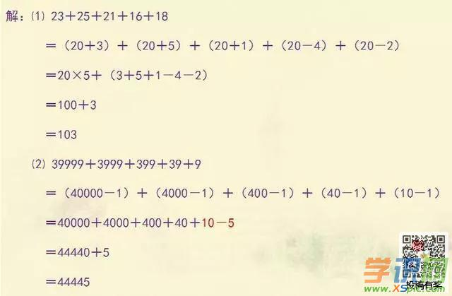 小学数学加减法思维训练方法