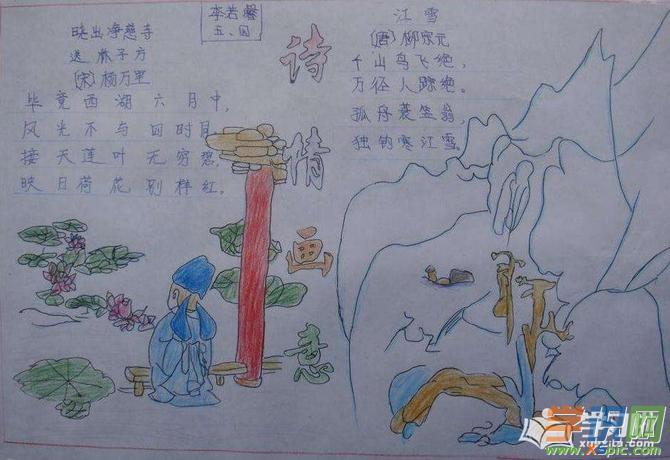 关于传统文化古诗词手抄报-走近古诗文        本文地址:http://www.