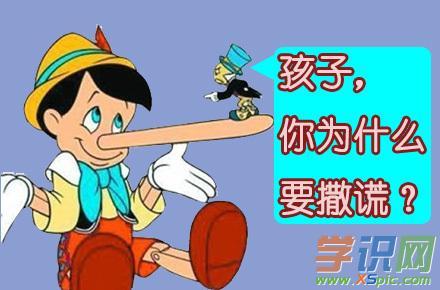 家庭教育心得体会:孩子说谎是被父母哪些特点影响的