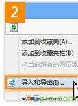 将电脑的收藏夹导入IE10浏览器的方法