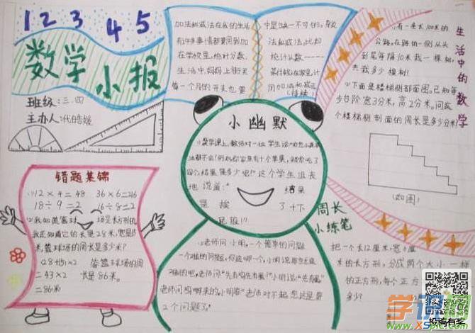 关于数学趣味手抄报-小小数学 人人爱学
