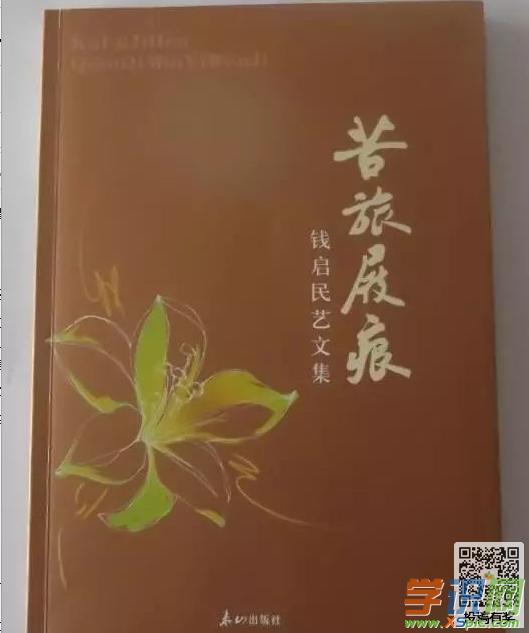 读《苦旅屐痕》有感范文:书香三品