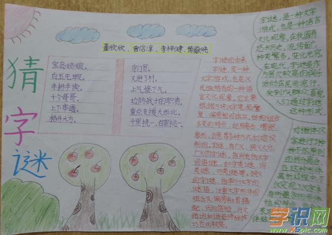 漂亮的二年级上册语文手抄报的资料:寓言故事