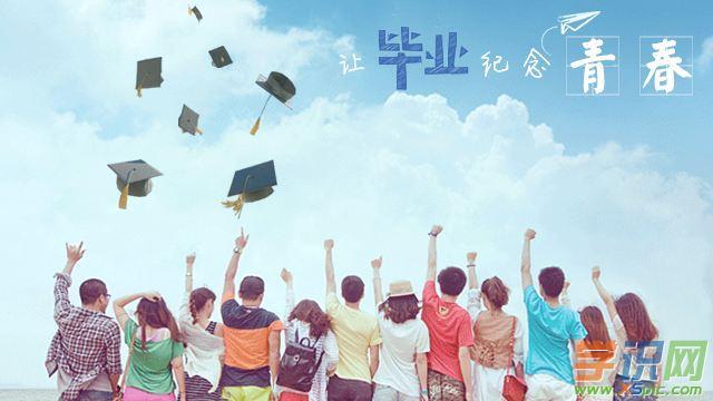 关于毕业的作文600字:一起走过的日子