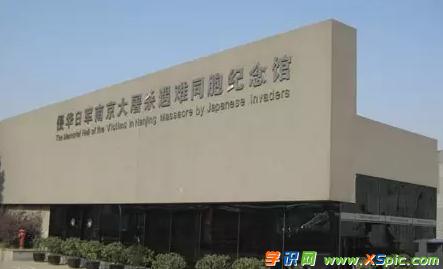 游南京大屠杀纪念馆有感|参观南京大屠杀纪念馆有感:南京之痛