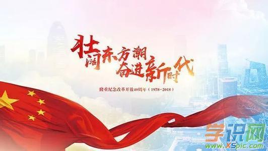 关于改革开放的随笔写作:国兴民兴事业兴