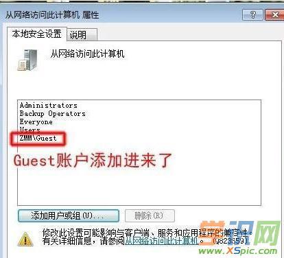 Win7局域网访问需要密码怎么办