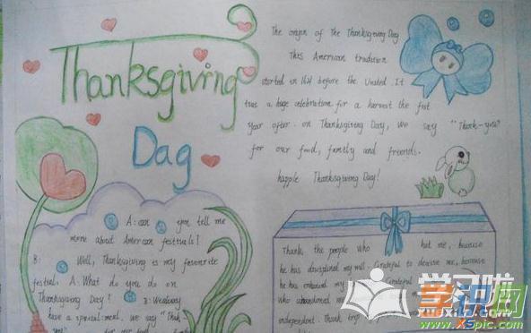 初中手抄报图片关于感恩的