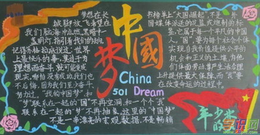 一年级中国梦黑板报内容