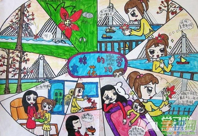 小学图画绘画作品