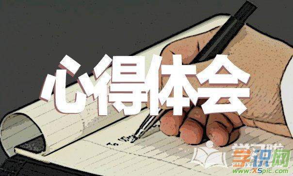 中国改革开放40周年心得体会范文