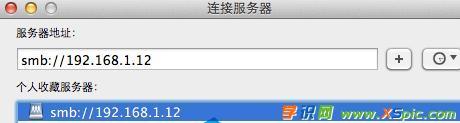 使用finder访问局域网中windows共享文件方法教程