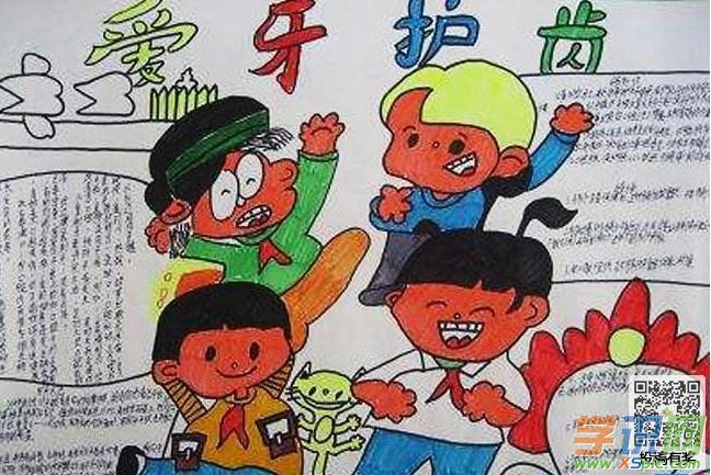 爱护牙齿手抄报图片幼儿园-关爱牙齿 健康生活