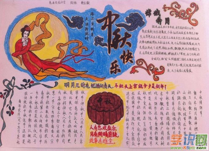 """中秋节,是中国传统的节日,是丰收的节日,是合家团聚、把酒邀明月的喜庆节日;关于中秋,自古就流传着许多美丽的传说,""""嫦娥奔月""""在中秋之夜不仅给人以无穷的遐想,而且将中秋之夜点缀得浪漫、温馨,更加迷人。以下是小编为大家准备的中秋节手抄报,一起来欣赏吧!"""