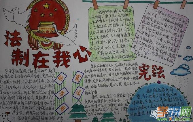 中小学宪法宣传教育手抄报-学宪法 讲宪法