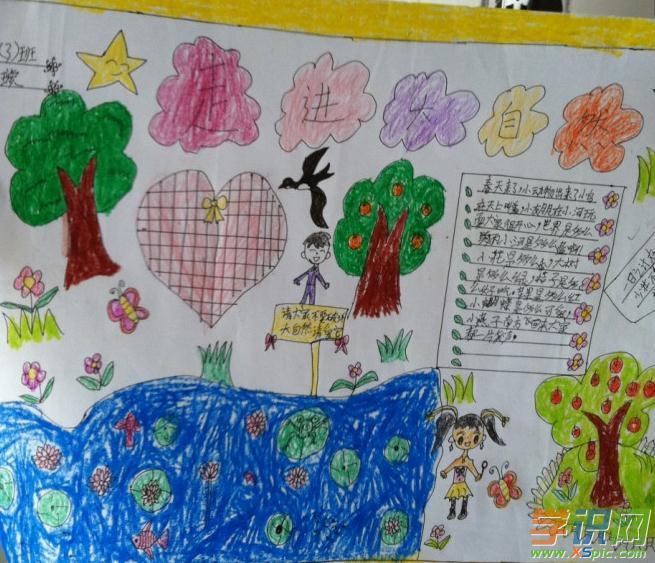 小学生一年级关于春天手抄报