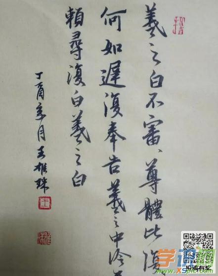 书法欣赏:王雄珠书法作品