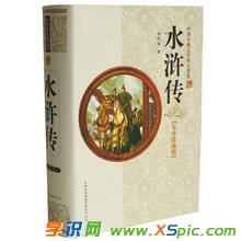 读水浒传有感初中澳门葡京网址范文