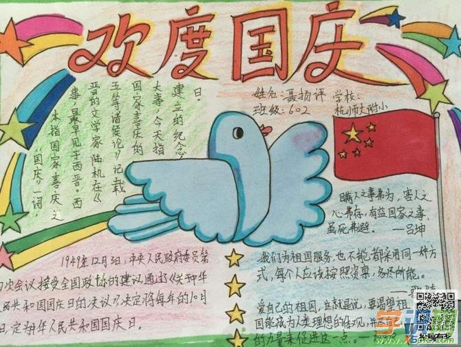 小学生国庆节手抄报图片-祖国永远在我心中