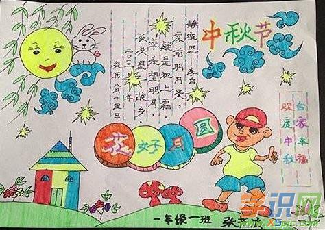 中秋节的手抄报三年级-中秋合家欢