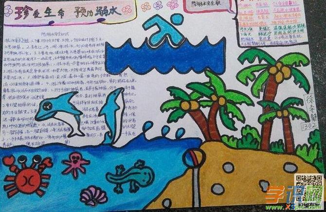 防溺水手抄报内容资料-清清河水 防止溺水
