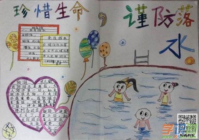 防溺水手溺水初中-珍爱生命抄报预防初中防城区图片