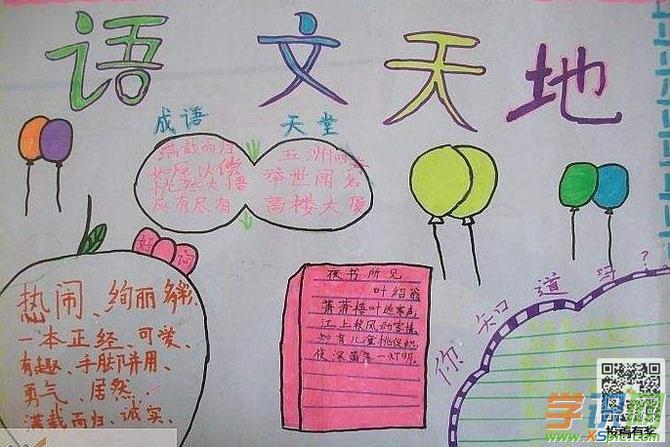 三年级语文手抄报图片简单又漂亮-汉字乐园